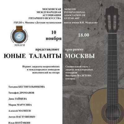 Concert at V. Muradeli Music School