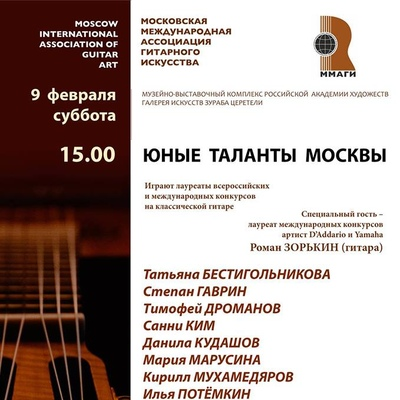 Concert at Tsereteli Art Museum
