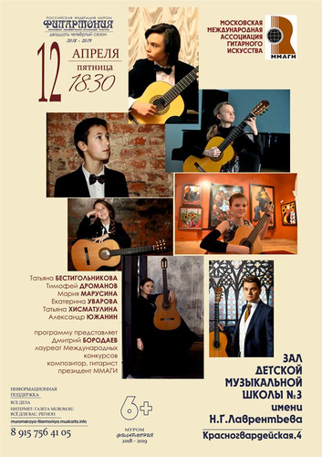 Concert at Murom Philharmonic-